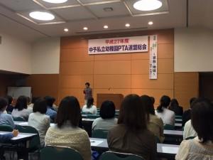 中予私立幼稚園PTA総会